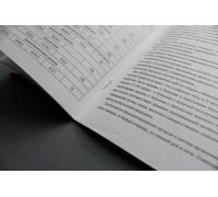 Брошюры информационные черно-белые